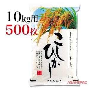 米袋 ラミ 稲穂・こしひかり10kg用×500枚