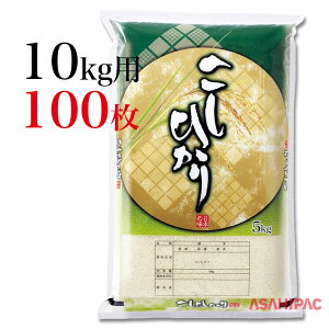 米袋 ポリポリ 翠・こしひかり10kg用×100枚