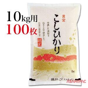 米袋 和紙 山並・こしひかり10kg用×100枚