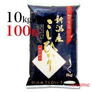 米袋 ラミ 紺・新潟産こしひかり10kg用×100枚