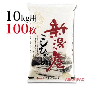 米袋 和紙包み 墨絵・新潟産こしひかり10kg用×100枚