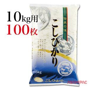 米袋 ラミ 丸紋稲穂・こしひかり10kg用×100枚