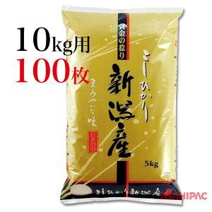 米袋 ラミ ゴールド・新潟産こしひかり10kg用×100枚