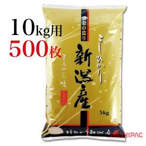 米袋 ラミ ゴールド・新潟産こしひかり10kg用×500枚