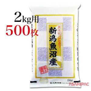米袋 和紙 雅(みやび)・新潟魚沼産コシヒカリ2kg用×500枚