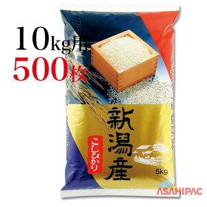米袋 ラミ 稲穂と枡・新潟産こしひかり10kg用×500枚