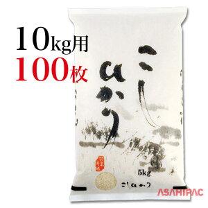 米袋 和紙 田植・こしひかり10kg用×100枚