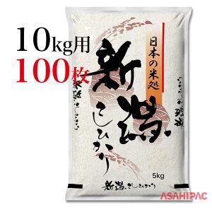 米袋 マットポリポリ 流稲(りゅうとう)・新潟こしひかり10kg用×100枚