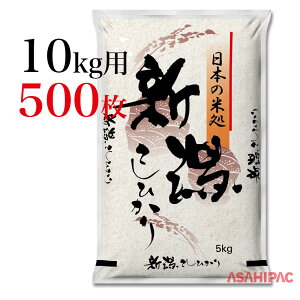米袋 マットポリポリ 流稲(りゅうとう)・新潟こしひかり10kg用×500枚