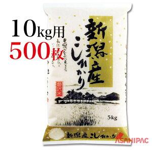 米袋 和紙・雲竜 越後平野・新潟こしひかり10kg用×500枚