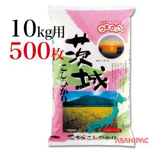 米袋 ラミ 日本こめの旅・茨城こしひかり10kg用×500枚