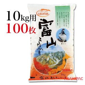 米袋 ラミ 日本こめの旅・富山こしひかり10kg用×100枚