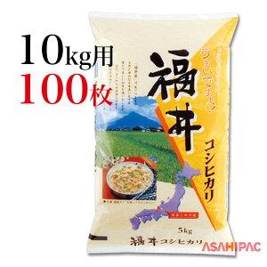 米袋 ラミ 日本こめの旅・福井こしひかり10kg用×100枚