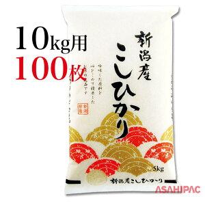 米袋 和紙 扇・新潟産こしひかり10kg用×100枚