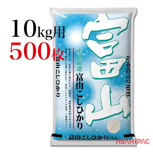 米袋 ポリポリ 輝き・富山こしひかり10kg用×500枚