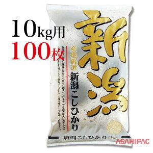 米袋 ポリポリ 輝き・新潟こしひかり10kg用×100枚