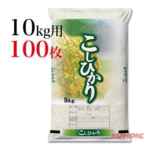 米袋 ポリ 翠山(すいざん)・こしひかり10kg用×100枚