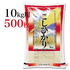 米袋 ポリポリ 額縁 筆・こしひかり10kg用×500枚