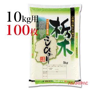 米袋 ポリポリ 豊穣の地・栃木県産こしひかり10kg用×100枚