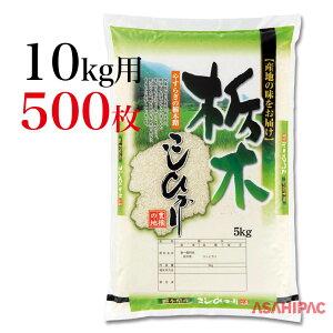 米袋 ポリポリ 豊穣の地・栃木県産こしひかり10kg用×500枚