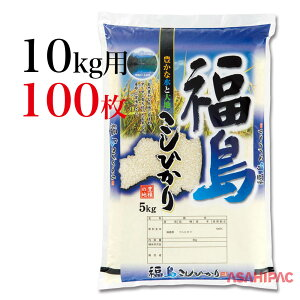 米袋 ポリポリ 豊穣の地・福島県産こしひかり10kg用×100枚
