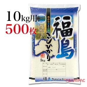 米袋 ポリポリ 豊穣の地・福島県産こしひかり10kg用×500枚