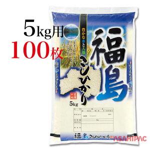 米袋 ポリポリ 豊穣の地・福島県産こしひかり5kg用×100枚