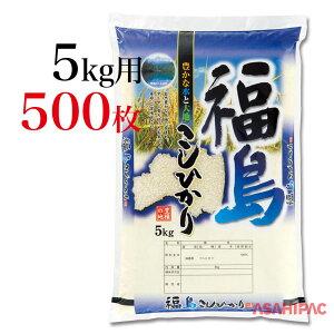 米袋 ポリポリ 豊穣の地・福島県産こしひかり5kg用×500枚