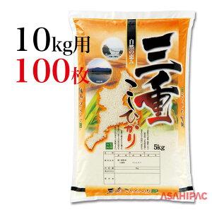 米袋 ポリポリ 豊穣の地・三重県産こしひかり10kg用×100枚