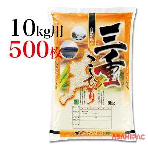 米袋 ポリポリ 豊穣の地・三重県産こしひかり10kg用×500枚