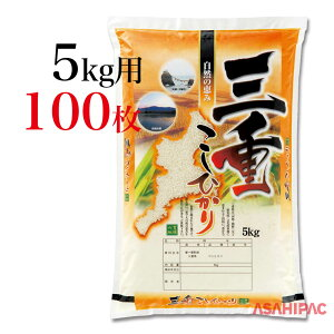 米袋 ポリポリ 豊穣の地・三重県産こしひかり5kg用×100枚