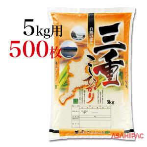 米袋 ポリポリ 豊穣の地・三重県産こしひかり5kg用×500枚