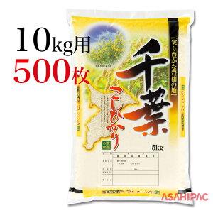 米袋 ポリポリ 豊穣の地・千葉県産こしひかり10kg用×500枚