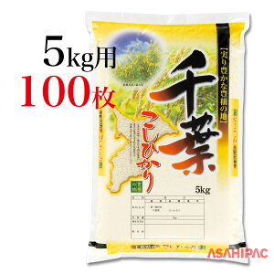 米袋 ポリポリ 豊穣の地・千葉県産こしひかり5kg用×100枚