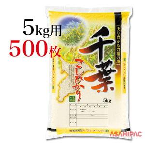 米袋 ポリポリ 豊穣の地・千葉県産こしひかり5kg用×500枚