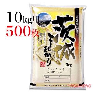 米袋 ポリポリ 豊穣の地・茨城こしひかり10kg用×500枚