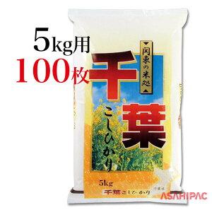 米袋 ラミ 菜の花と青空・千葉こしひかり5kg用×100枚