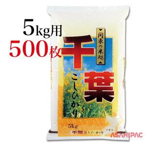 米袋 ラミ 菜の花と青空・千葉こしひかり5kg用×500枚