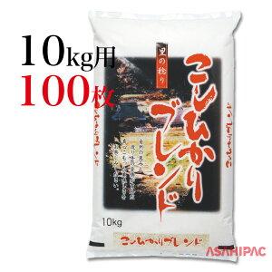 米袋 タフポリ(無孔袋ポリ) 里の稔りこしひかりブレンド10kg用×100枚