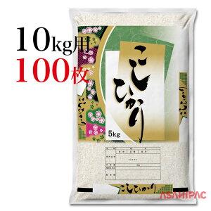 米袋 SFポリ 千代紙・こしひかり10kg用×100枚