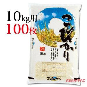 米袋 ポリポリ 自慢のお米・こしひかり10kg用×100枚