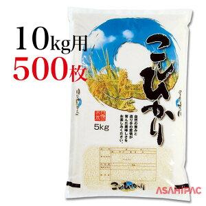 米袋 ポリポリ 自慢のお米・こしひかり10kg用×500枚