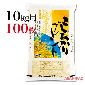 米袋 ラミ 知と技・こしひかりブレンド10kg用×100枚