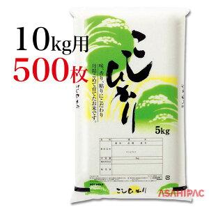 米袋 エコポ(ポリ) 稲穂若草・こしひかり10kg用×500枚