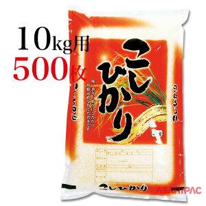 米袋 ラミ 真紅・こしひかり10kg用×500枚