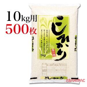 米袋 タフポリ(無孔袋ポリ) 香一膳 こしひかり10kg用×500枚