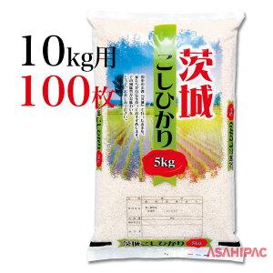 米袋 タフポリ(無孔袋ポリ) ギフト・茨城こしひかり10kg用×100枚