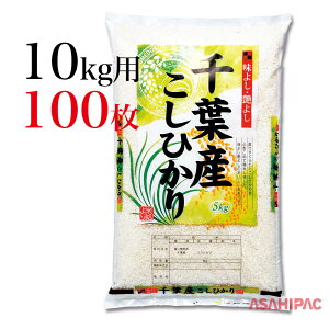 米袋 タフポリ(無孔袋ポリ) 味よし艶よし・千葉こしひかり10kg用×100枚