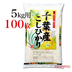 米袋 タフポリ(無孔袋ポリ) 味よし艶よし・千葉こしひかり5kg用×100枚