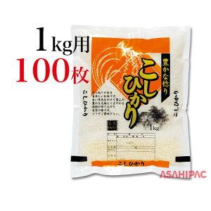 米袋 ラミ 豊かな稔り・こしひかり1kg用×100枚